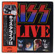 1237: KISS 1977 Alive II 2-LP Japan Pressing VIP-9529